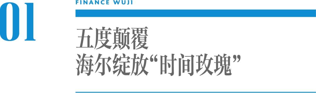 """usdt手机钱包(www.caibao.it):穿越周期,海尔有了生态""""新标签"""" 第3张"""