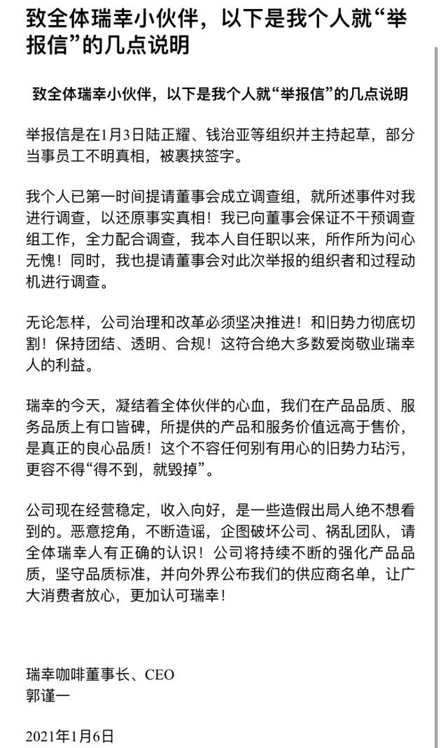 用usdt充值(www.6allbet.com):瑞幸董事长郭谨一回应被撤职:幕后黑手是陆正耀?