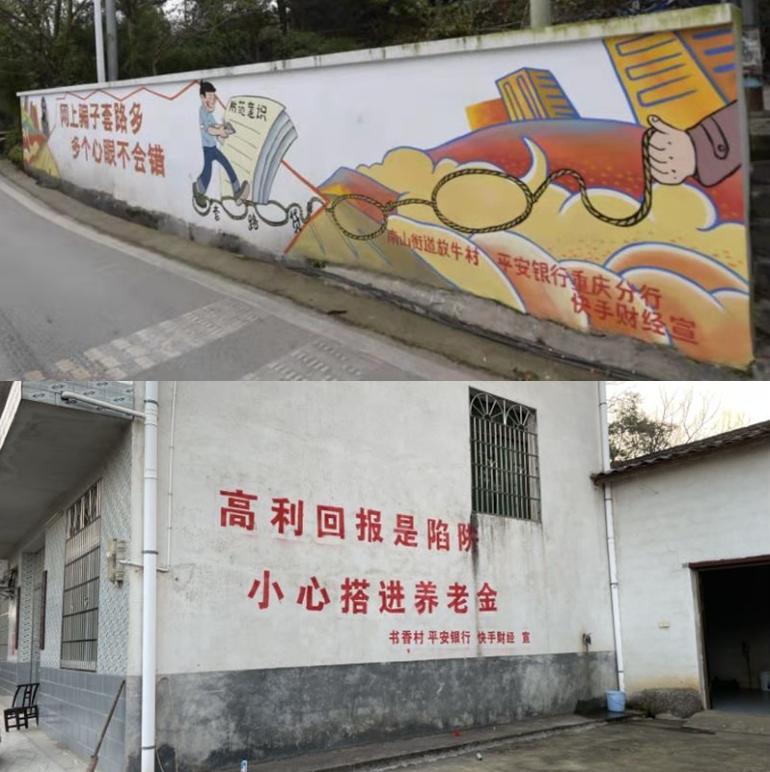 """快手财经联合平安银行""""我为爸妈刷面墙"""":让农村老人远离金融诈骗"""