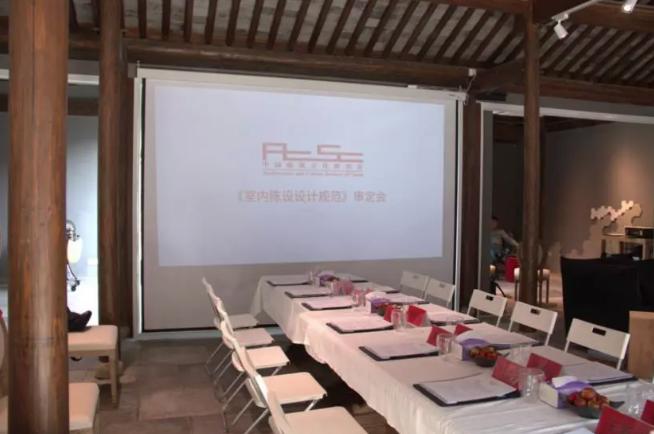 202822167 - 内陈设设计规范审查会中国建筑文化研究会召