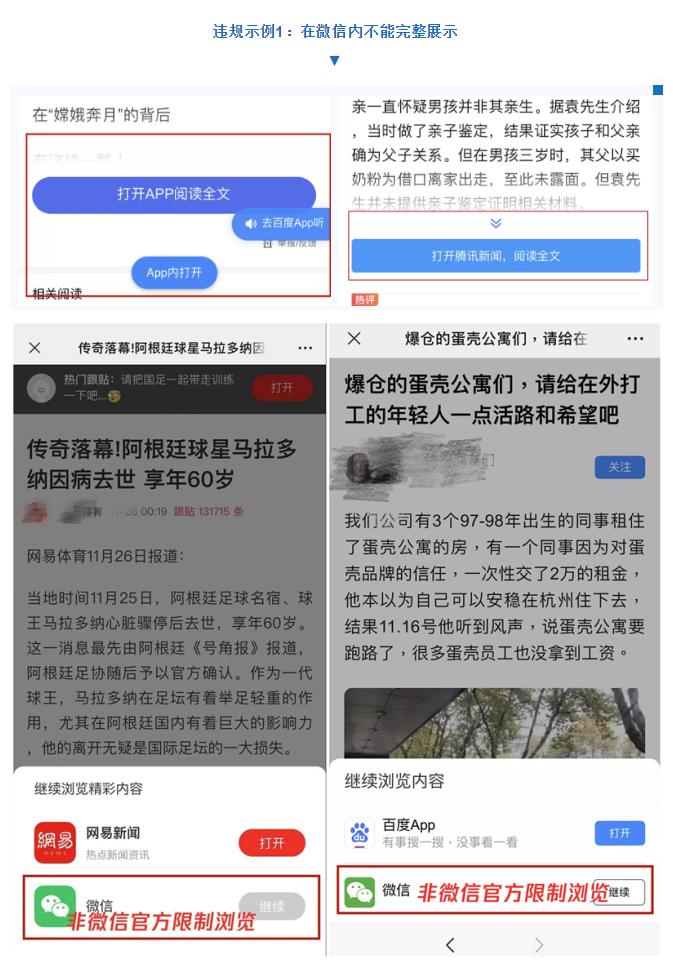"""反垄断利剑下:微信对自家兄弟""""下狠手"""" 马化腾的制胜法宝是""""开放"""""""