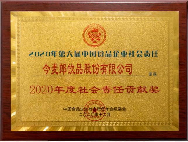 """▲今麦郎饮品获颁""""2020年度社会责任贡献奖"""""""