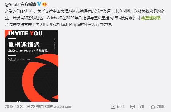 助力中国市场Flash Player稳定更新,重橙网络呼吁使用中国官方版本软件