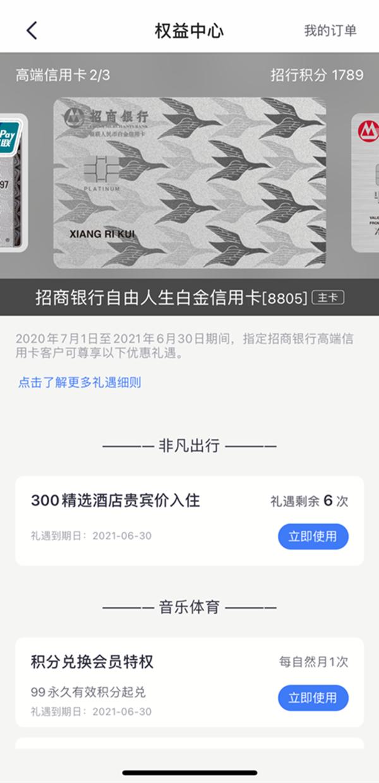 胡润发布中国千万富豪最青睐信用卡品牌,招行信用卡17年蝉联