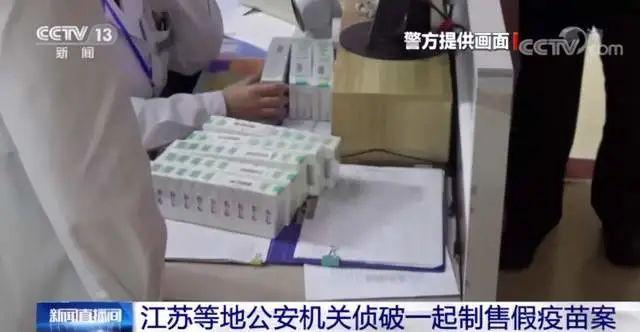 制售假新冠疫苗,必须从严从重从快处罚