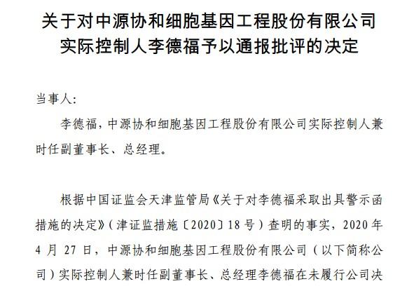 业绩由盈转亏,中源协和2020年最高预亏1.44亿!实控人李德福非经营性资金占用被通报批评