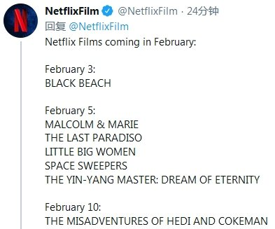 """晴雅集将按原计划2月上线Netflix?Netflix还欲推出水浒传电影 好莱坞巨星曾""""试镜""""武松"""