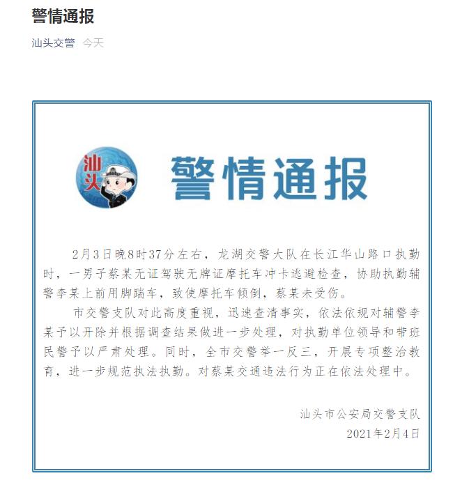 踹倒骑车冲卡男子,广东汕头一辅警被开除