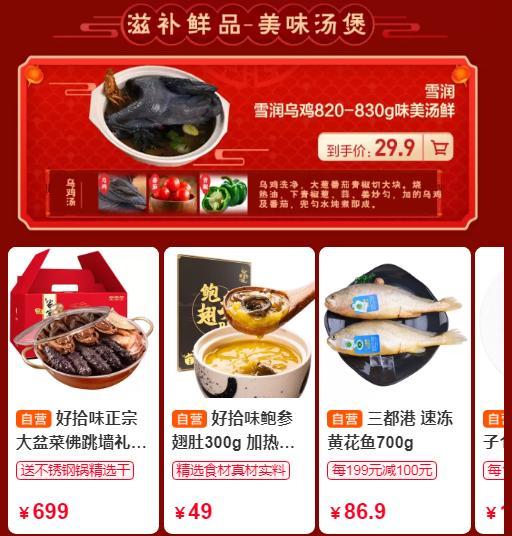 """就地过年不会做饭?苏宁易购推""""年夜饭菜单"""",线上线下都能买"""