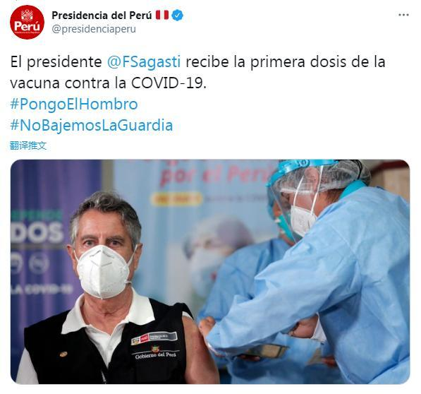 秘鲁总统接种中国新冠疫苗 称是最好防护(图)