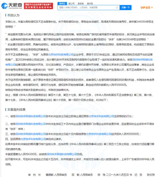 """快手起诉同名公司""""深圳快手网络科技""""侵害商标权获赔5万元"""