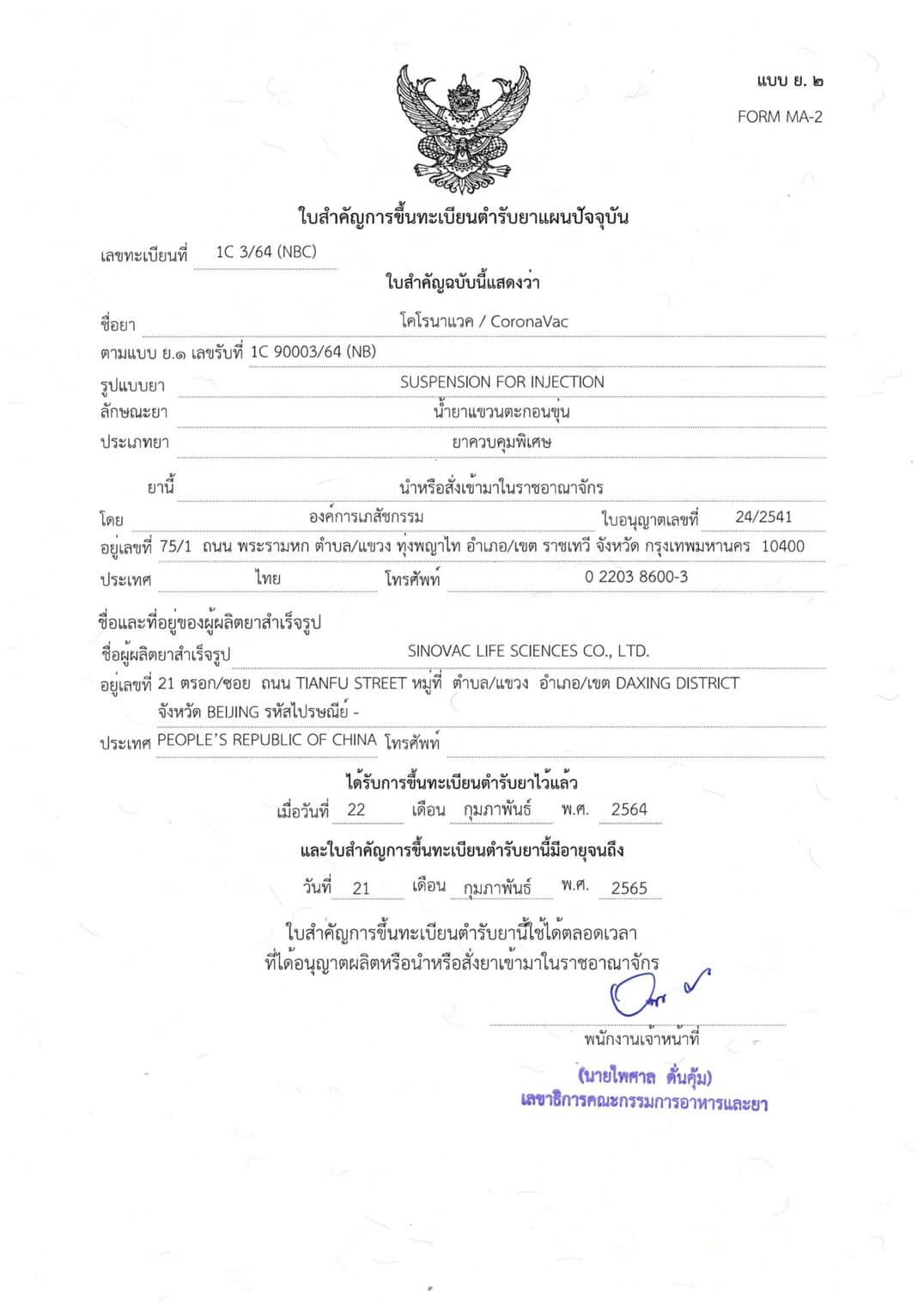 ?泰国卫生部完成对中国科兴疫苗的紧急注册