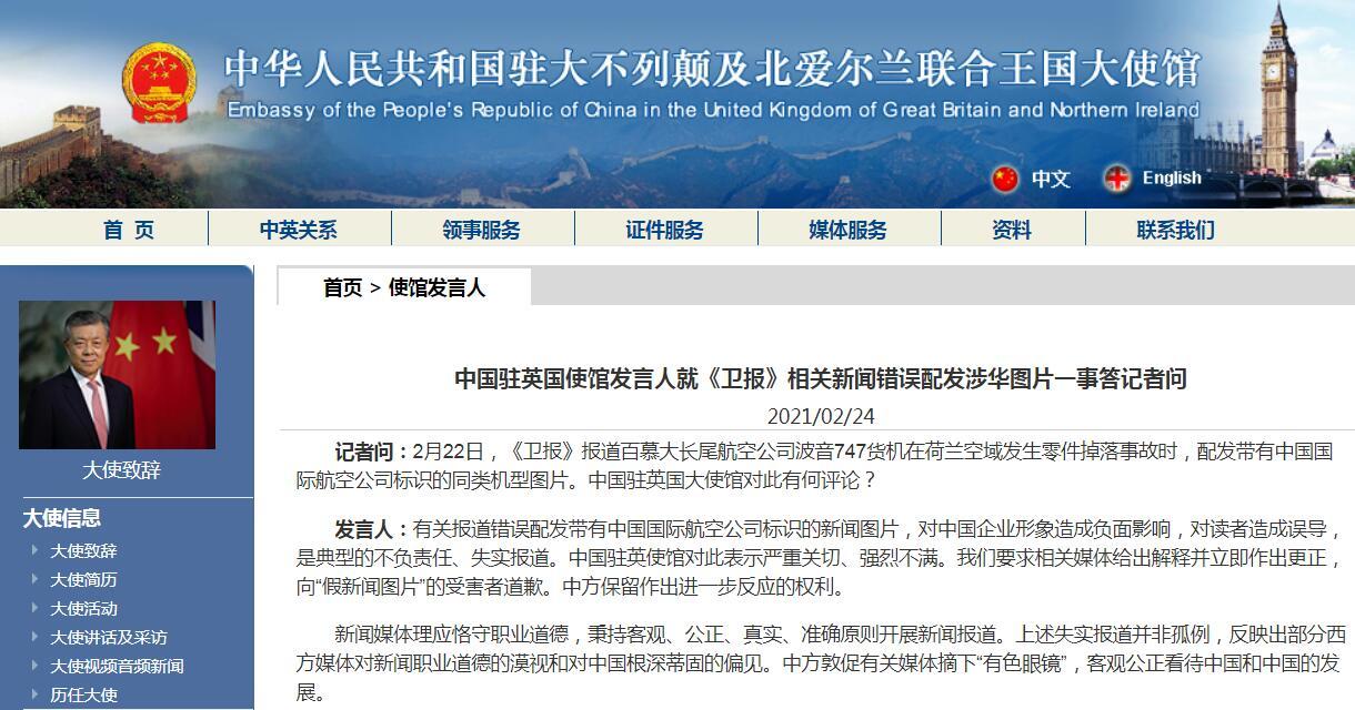 中国驻英使馆发言人回应《卫报》错误配发涉华图片