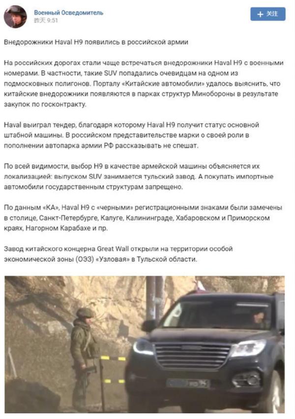 真火遍全球!哈弗H9在俄军招标中获胜 成指挥官标准座驾