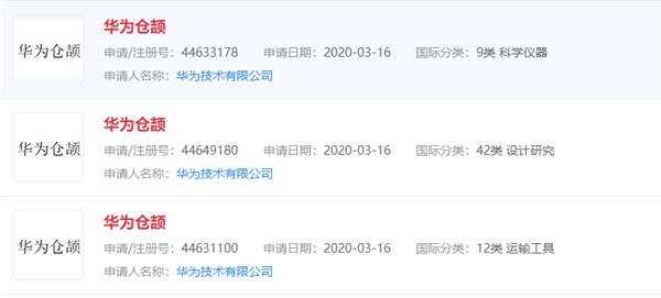 """华为申请注册""""仓颉""""商标:自研编程语言"""