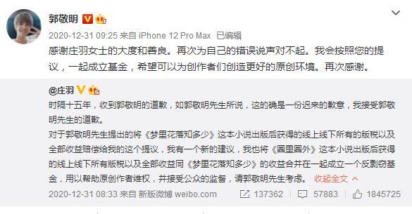 郭敬明将给反剽窃基金汇款300万 怎么回事?汇款背后详细原因被曝光