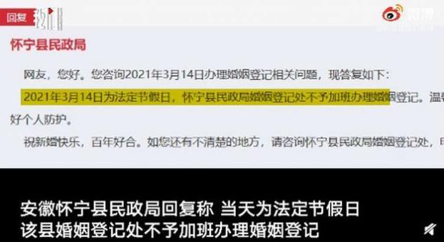 民政局拒绝3月14日加班建议