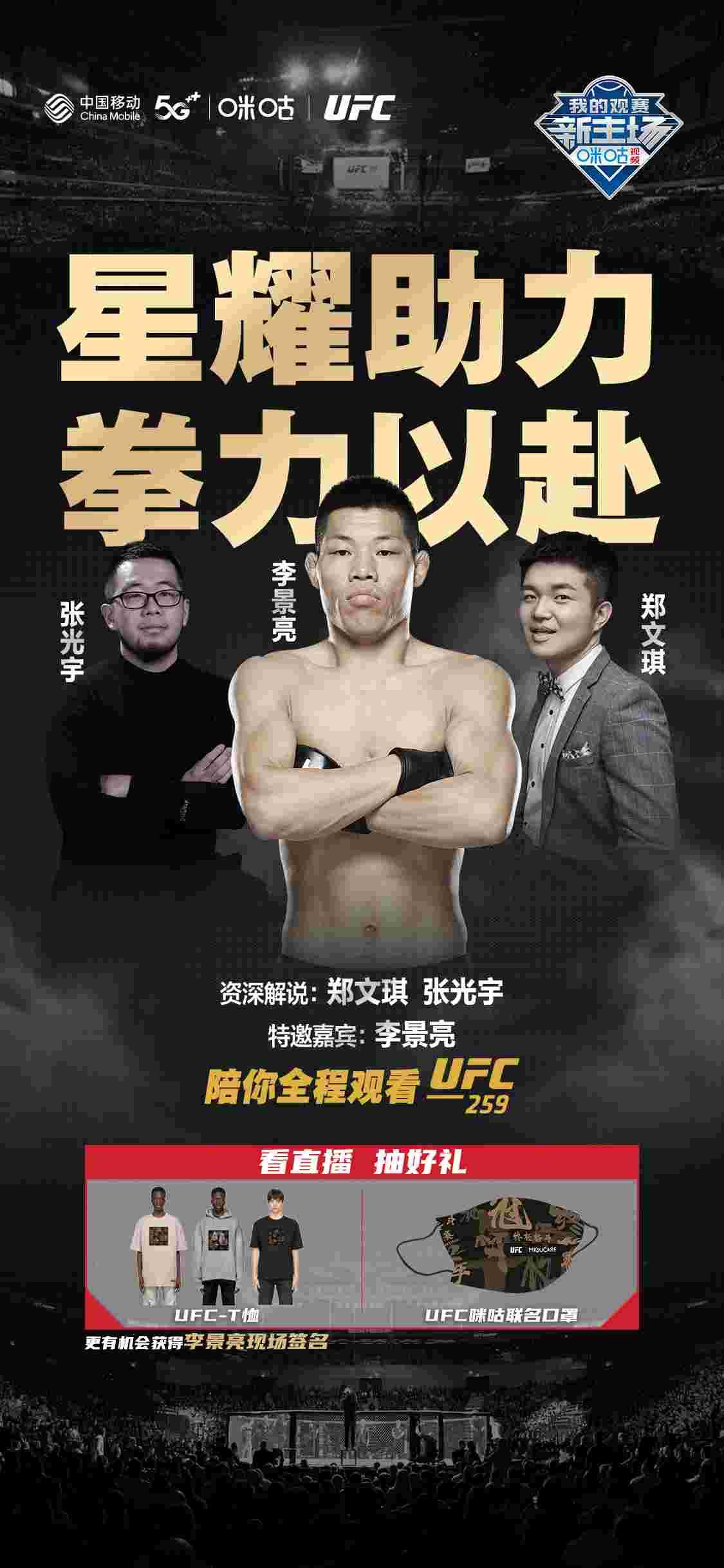 李景亮加盟UFC259解说天团 上咪咕视频为中国力量助威!
