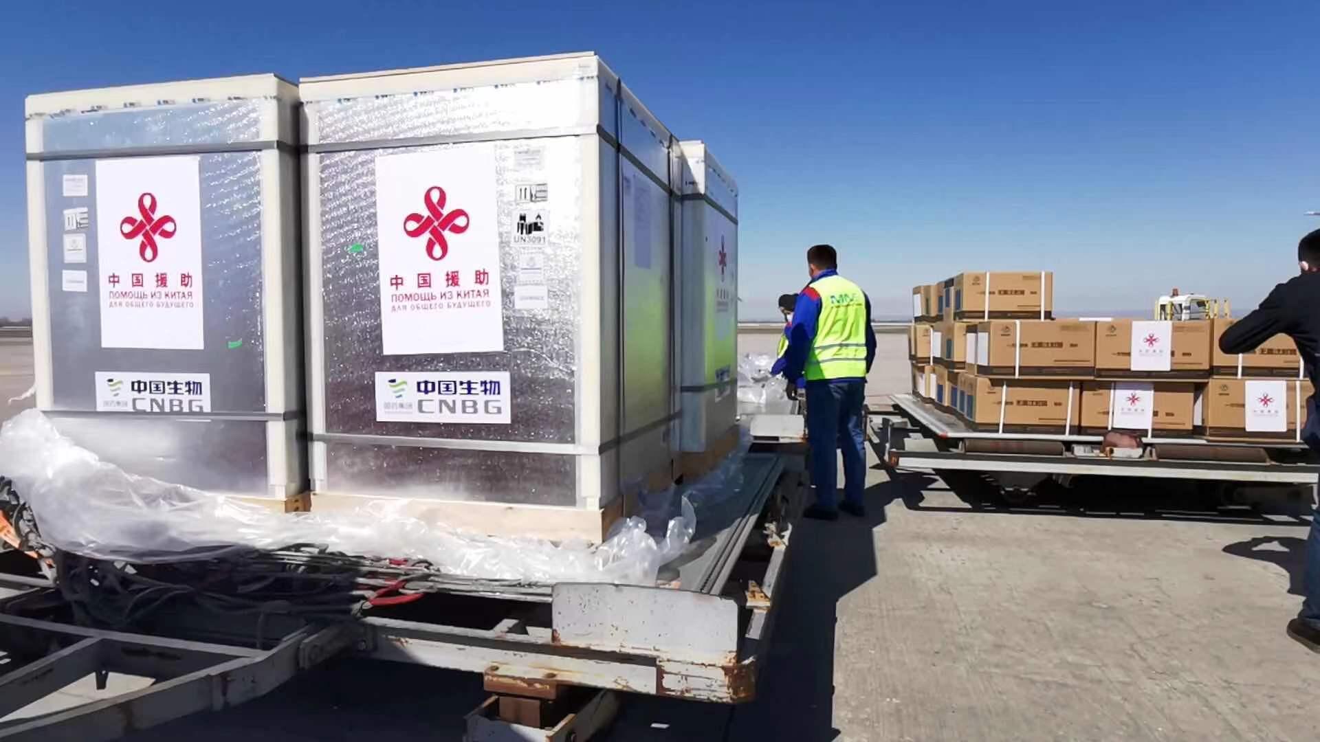 首批中国援助吉尔吉斯斯坦新冠疫苗运抵比什凯克