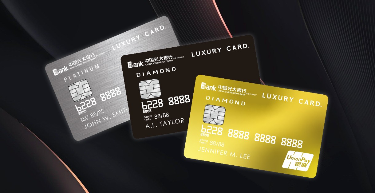 LUXURY CARD与光大银行强强联手,满足精英需求,升级品质生活