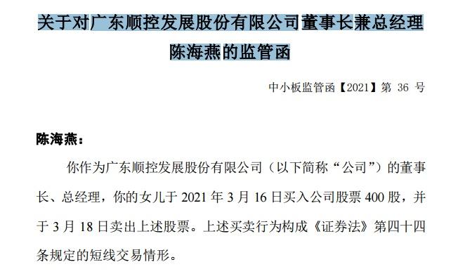「网上配资」20个交易日暴涨782%!除了董事长女儿 谁在买卖顺控发展股票?