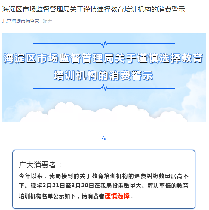 北京海淀曝光7家教培机构:6家涉无证办学 百年英才、开课吧等上榜