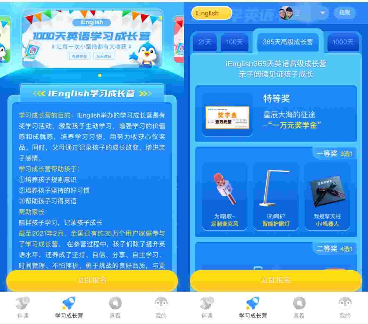 甄成方博士详解iEnglish书籍、精读、学习报告等十大功能插图5