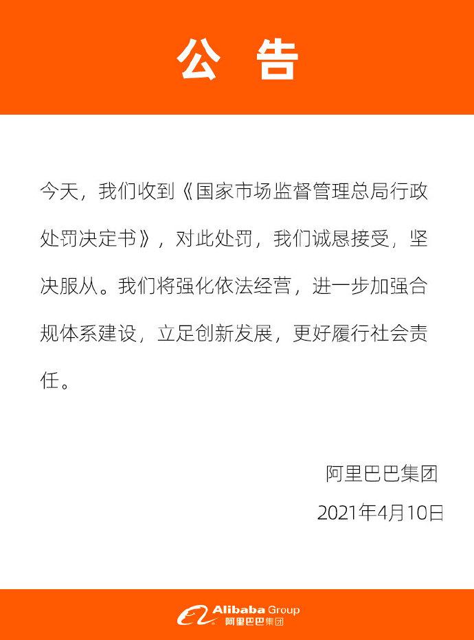 """因""""二选一""""垄断行为被处罚182.28亿元,阿里巴巴:诚恳接受处罚、坚决服从"""