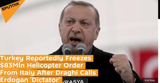 """冯德莱恩没坐上的椅子还有""""续集"""":土耳其冻结意大利7000万欧元直升机订单"""