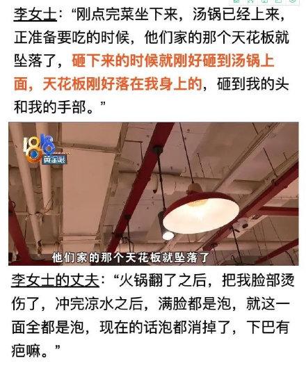 陈赫开的火锅店出事了!天花板掉落烫伤顾客,刚刚,陈赫回应:全面排查整改,安全问题绝不姑息