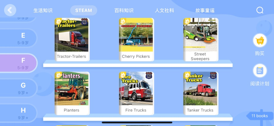 中小学课外读物有新规, ABC Learning为中国孩子提供安全的阅读资源