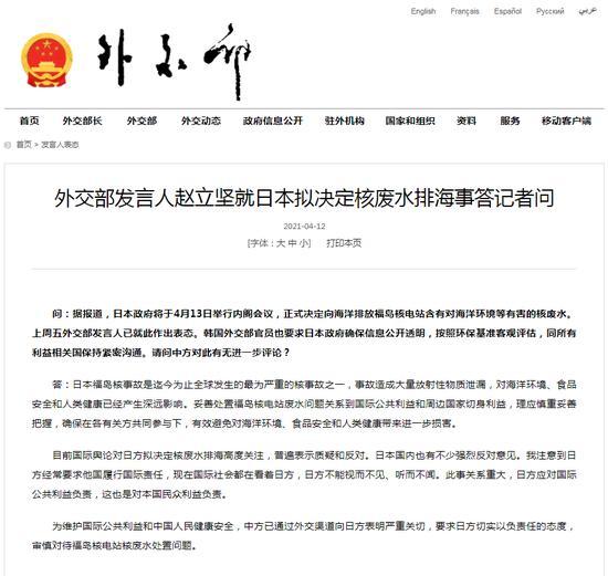 外交部回应日本拟决定核废水排海:要求日方审慎对待