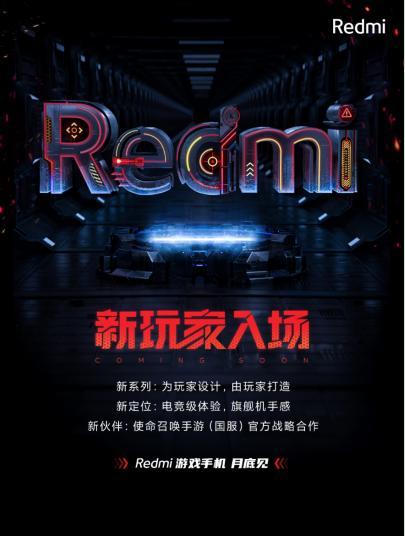 Redmi携手使命召唤手游进军游戏手机 首款电竞旗舰4月底亮相