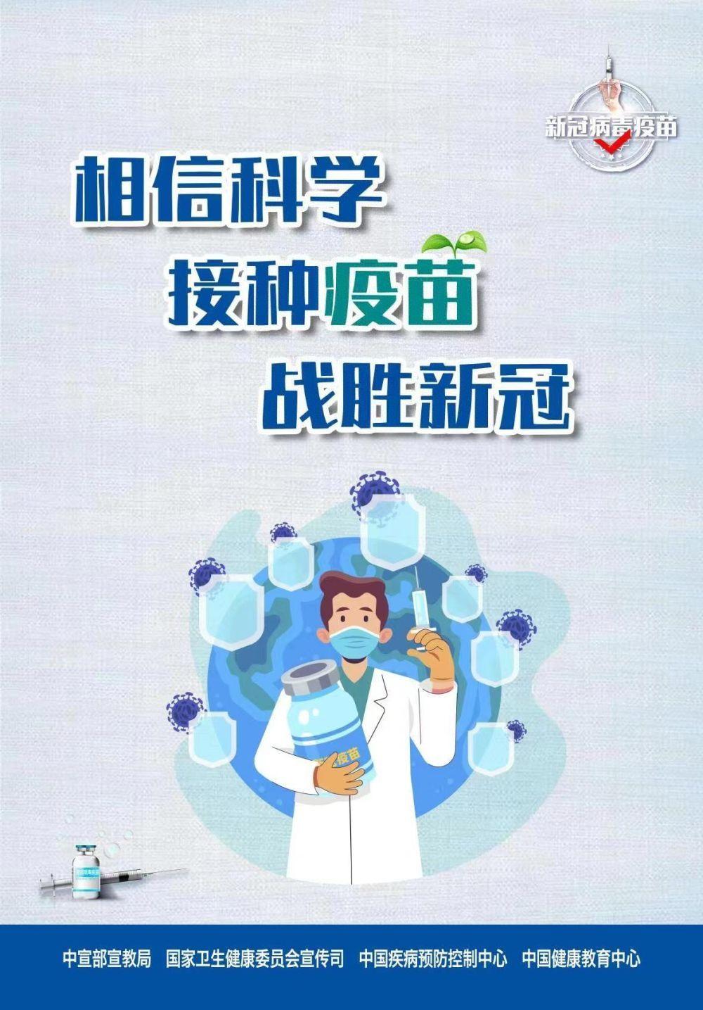 海报|接种新冠疫苗 保护自己 保护家人