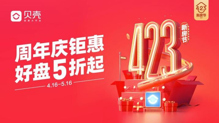 贝壳423新房节即将热力开启 周年IP引爆市场活力