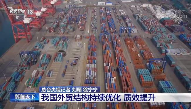 商务部:我国外贸结构持续优化 质效提升