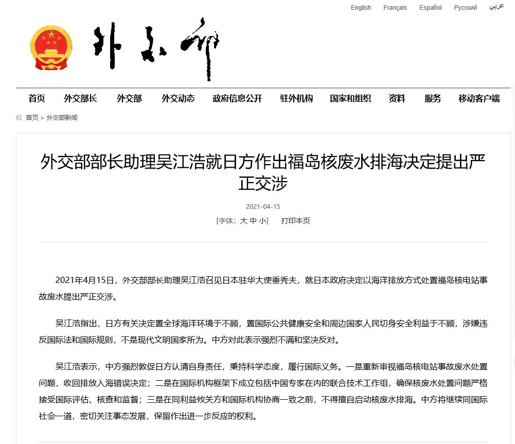 中国外交部对日本提出严正交涉