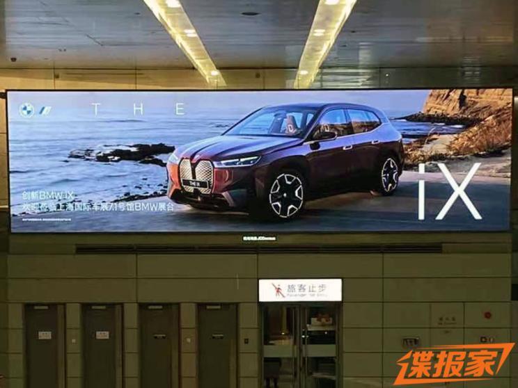 2021上海车展探馆:宝马iX纯电动SUV