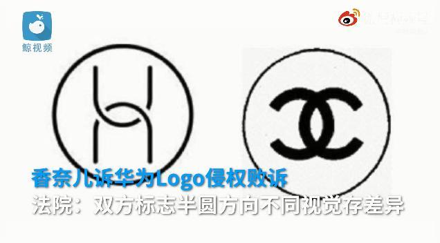 香奈儿诉华为logo侵权败诉 法院:双方标志半圆方向不同视觉存差异