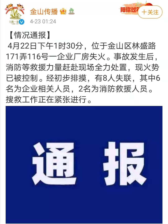 上海一厂房失火致8人失联,其中2人为消防救援人员