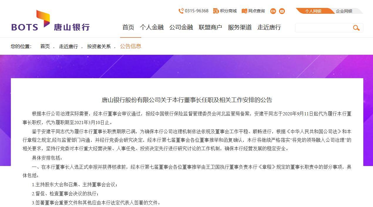 唐山银行董事长仍未确定  王卫国将履行部分职责