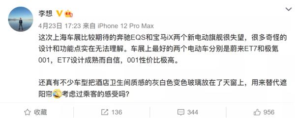 李想:对奔驰EQS/宝马iX失望,不如蔚来ET7/极氪001