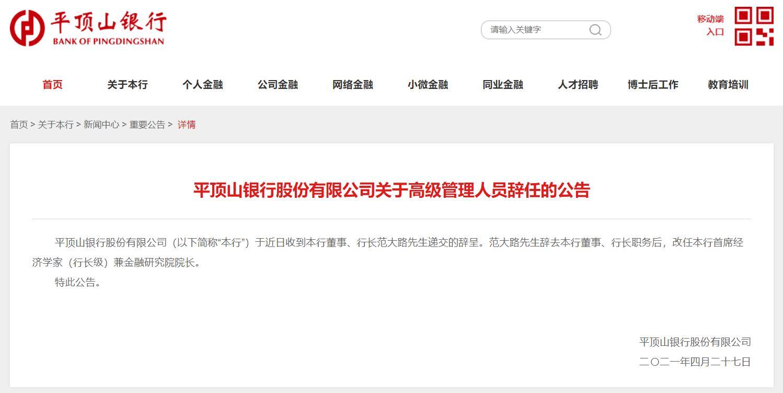 平顶山银行行长范大路辞任 履新首席经济学家