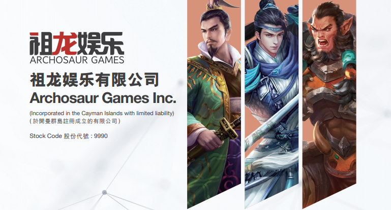 【异动股】祖龙娱乐(09990-HK)低位大幅反弹8.1%