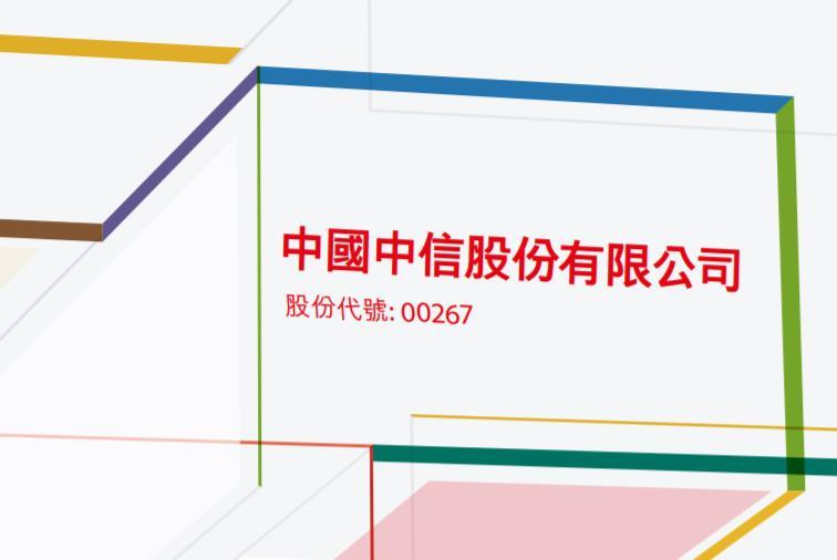 中信股份(00267.HK):中信有限首季归母净利升19.79%至127.43亿元
