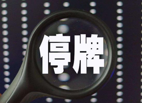 中天顺联(00994.HK)停牌 拟公布转让塞班项目