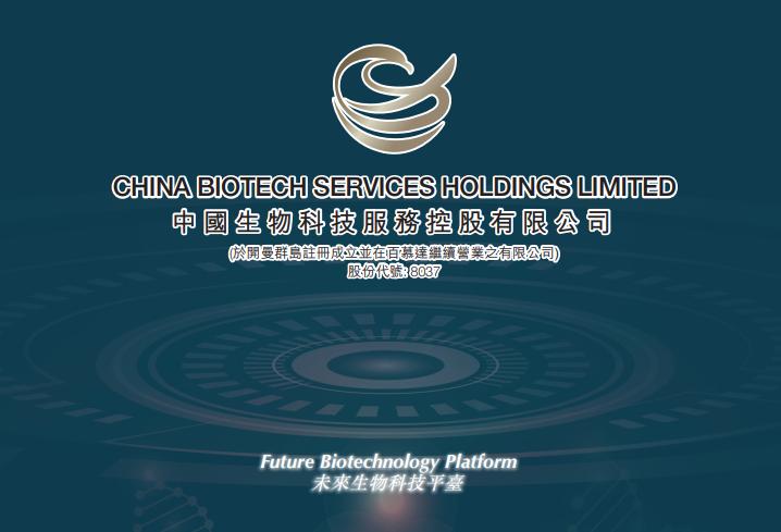 中国生物科技服务(08037.HK)料首季亏转盈