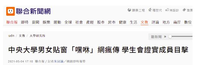 """台湾""""中央大学""""一对男女窗边不雅照网上疯传,学生会证实:已达""""难以收拾""""地步不要再传"""