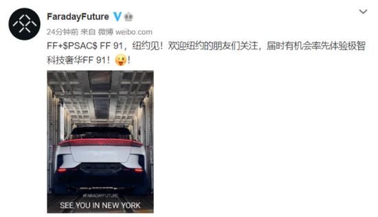 法拉第未来:FF91将在纽约与消费者见面或开放试驾机会