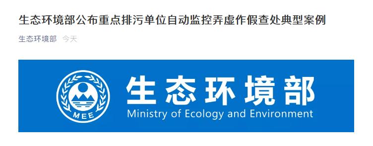 """生态环境部公布排污单位自动监控弄虚作假案例 7家企业被""""点名"""""""